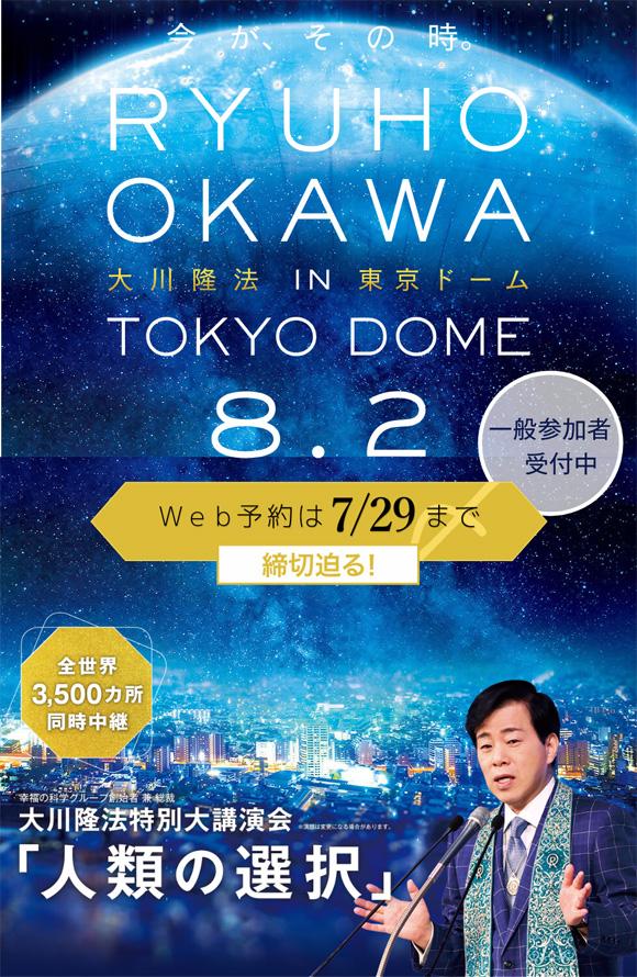 大川�髢@特別大講演会 東京ドーム